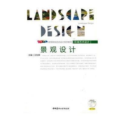 景观设计(附光盘)_图书_苏宁易购手机版