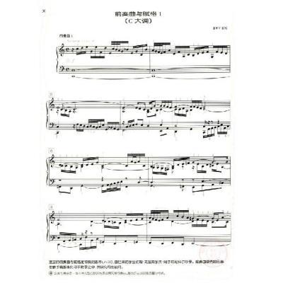 j.s巴赫十二平均律钢琴曲集(下)