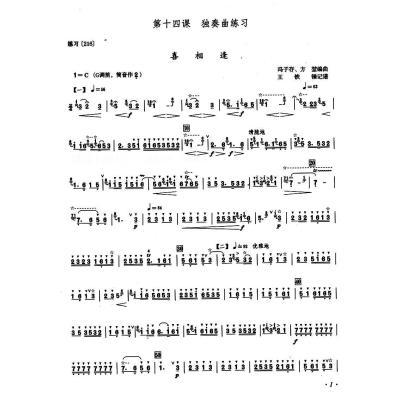 笛子入门乐谱f调