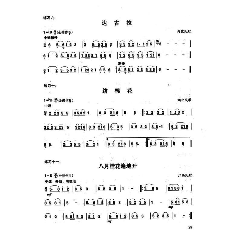 巴乌曲子神话的谱子