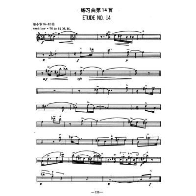 伯克利萨克斯演奏教程(三)