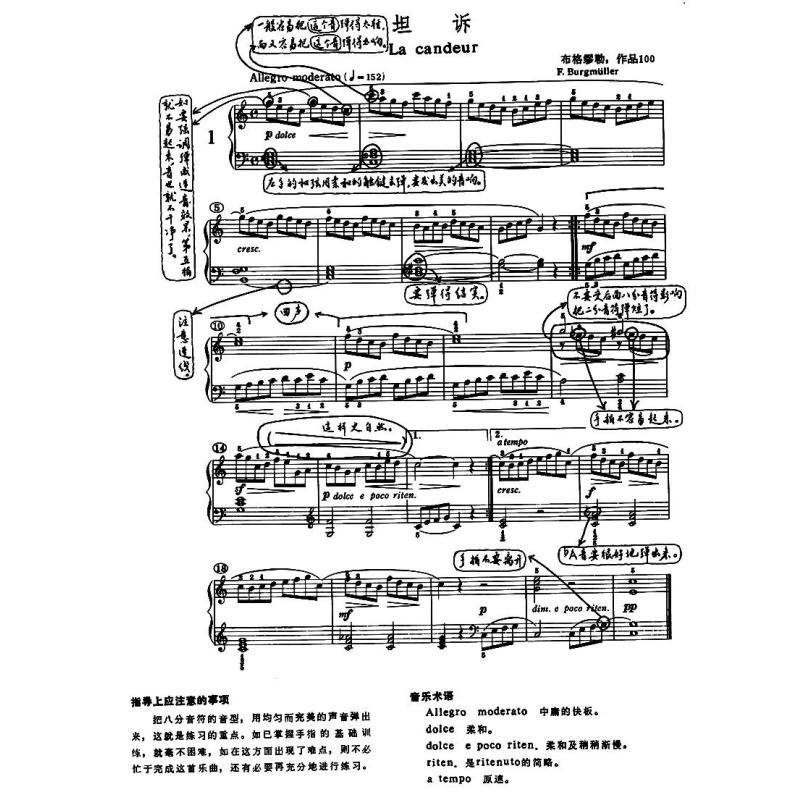 布格缪勒钢琴练习曲合集(作品100/109/105)附指导说明