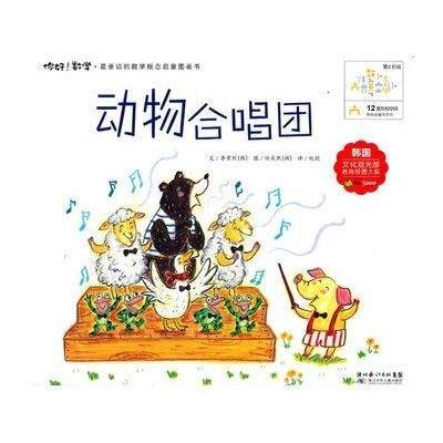 动物合唱团(图形和空间)-你好.数学.最亲切的数学概念启蒙图画书