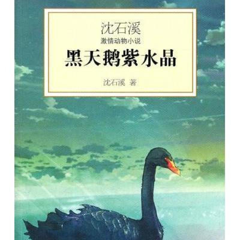 《沈石溪激情动物小说:黑天鹅紫水晶》【摘要