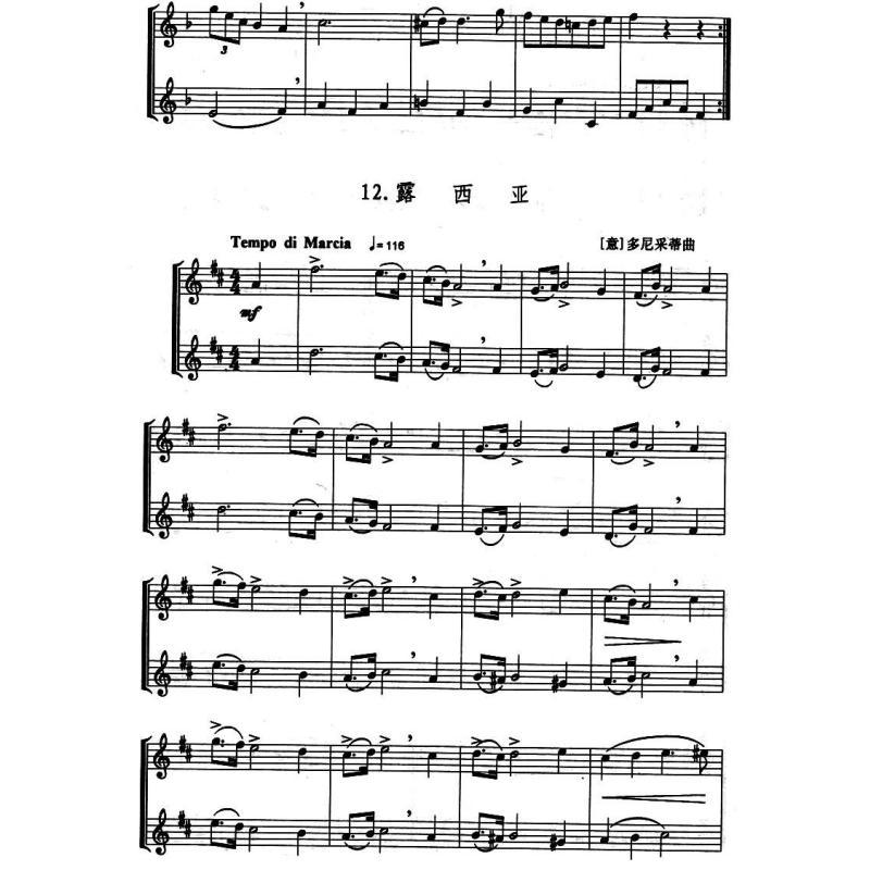 单簧管吹奏入门高清实拍图