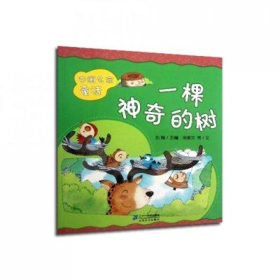 中国童话故事 中国名家童话:一棵神奇的树(注音版)
