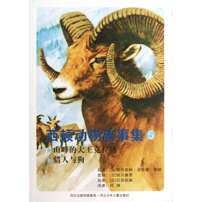 《西顿动物故事集 5》【摘要