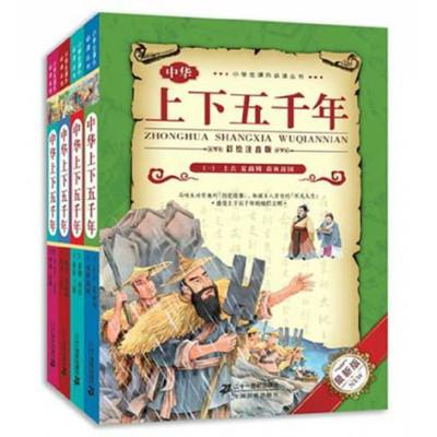 《中华上下五千年》李燕 编著
