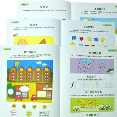 亿童早教蒙氏数学幼儿园特色教材--第三册(中班上册) 幼儿用书配教师