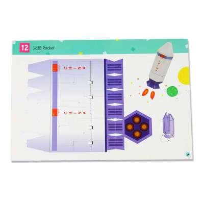 夏乐 立体手工折纸书儿童手工制作宝宝剪纸书大全书幼儿园diy叠纸 xl0