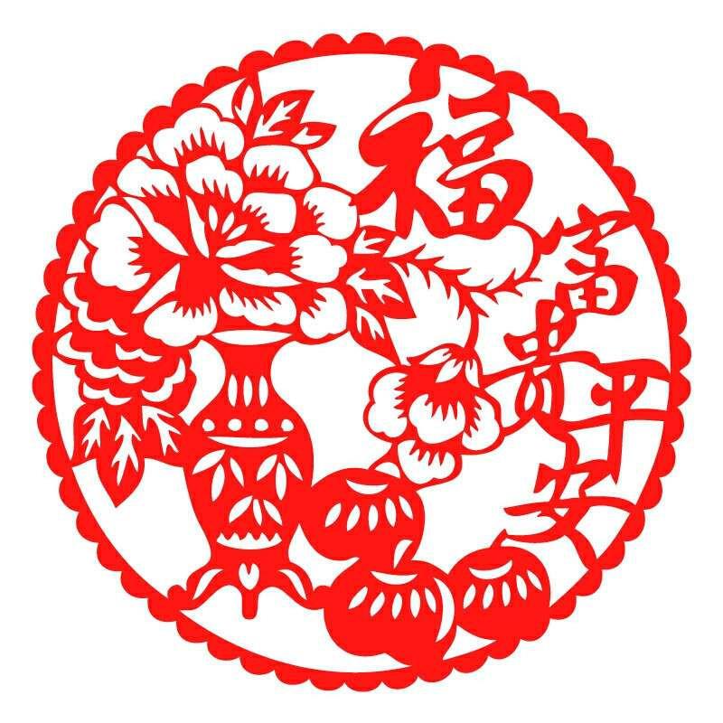 富贵平安福 个性一百年货用品定做日历剪纸喜子庆典猴字窗花定做银联图片