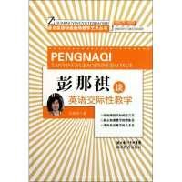 彭那祺谈英语交际性教学\/著名英语特级教师教
