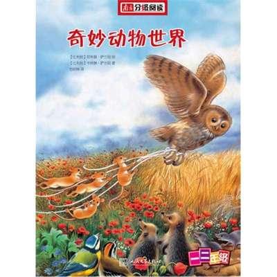 """《南方分级阅读——《奇妙的动物世界》广东省创建"""""""""""