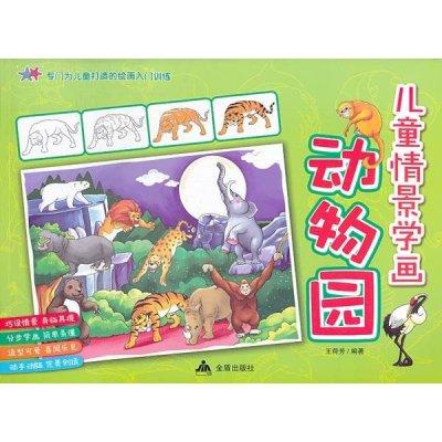 儿童情景学画 动物园_图书
