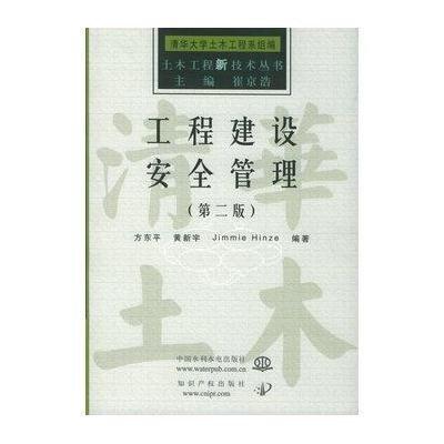 本书是由清华大学土木工程系组编的