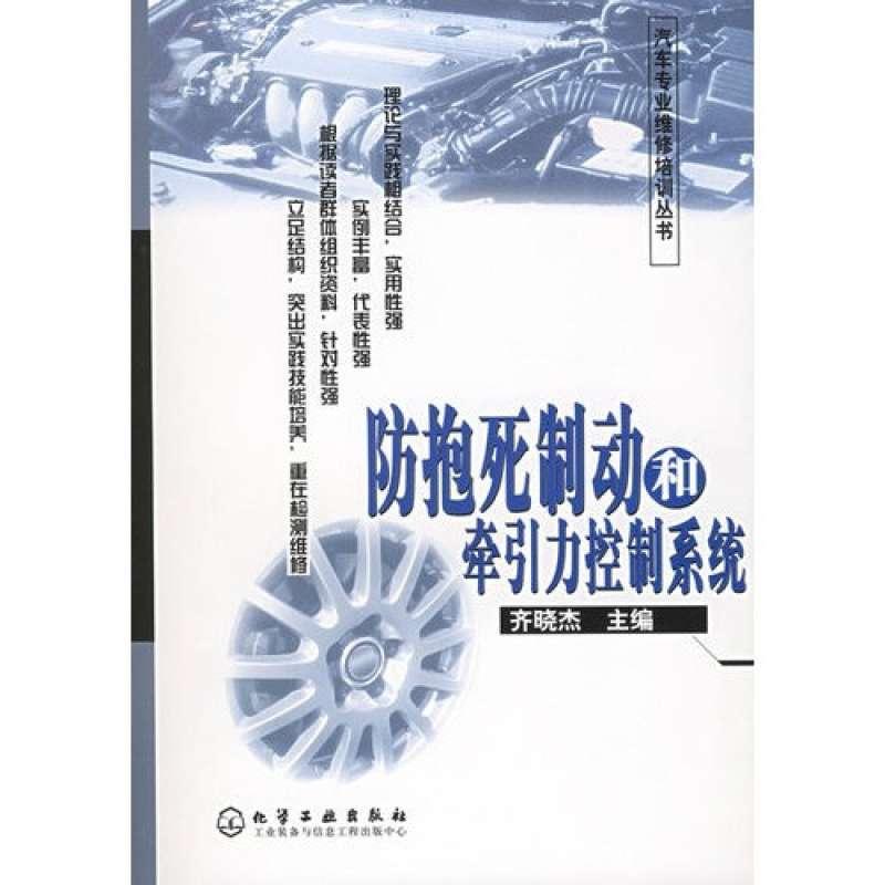 防抱死制动和牵引力控制系统——汽车专业维修培训丛书