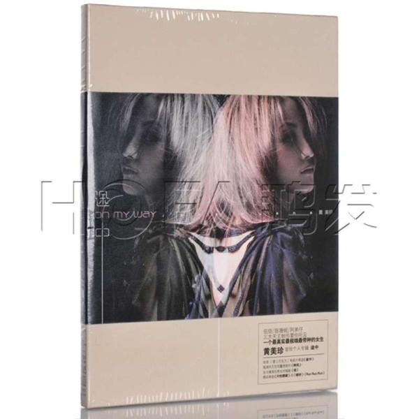 2012年专辑 黄美珍:途中 cd