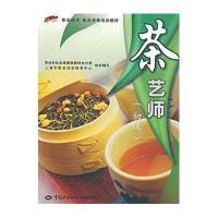 职业技术 职业资格培训教材:茶艺师(初级)(以国