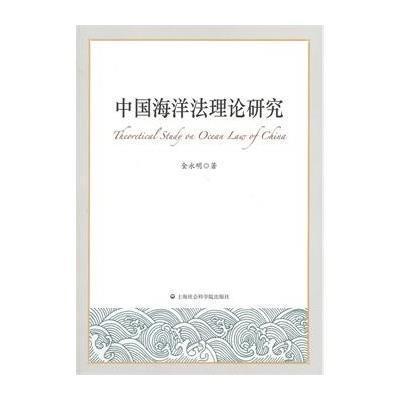 中国海洋法理论研究_图书_苏宁易购手机版