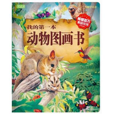 从古至今 好多可爱动物的图画集《我的第一本动物图画书》儿童书籍 精