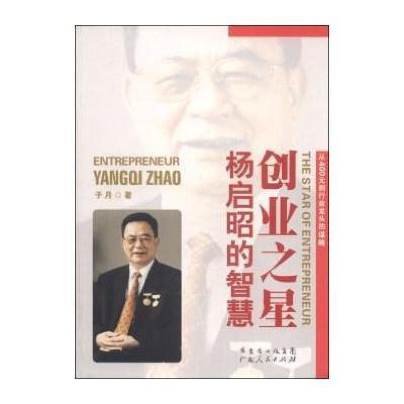 创业之星杨启昭的智慧
