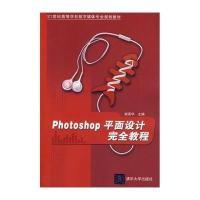 PhotoShop平面设计完全世纪(21教程高等的比较a世纪logov世纪图片