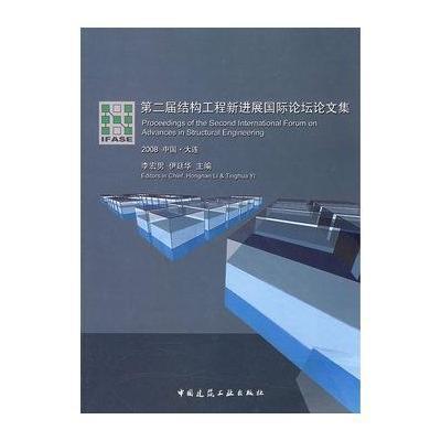 第二届结构工程新进展国际论坛文集(2008中国