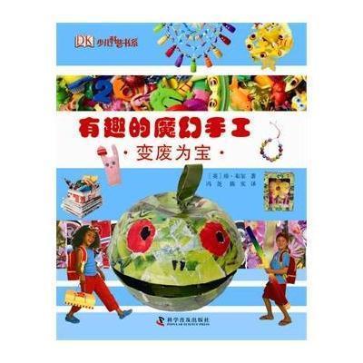超酷diy手工制作大全正版畅销幼儿童手工书籍全4册套装正版金娃娃图书