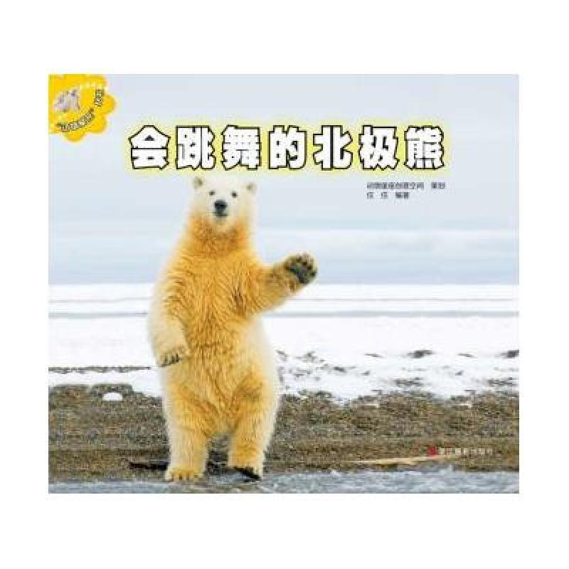 《会跳舞的北极熊 动物星座》任任著【摘要