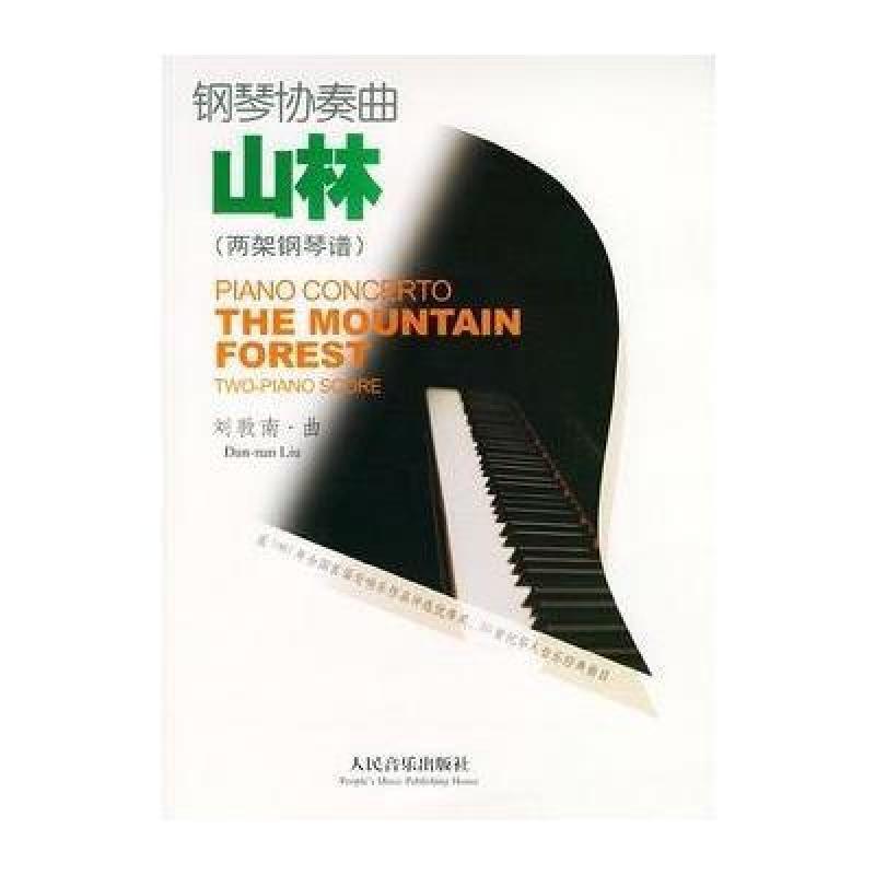 《钢琴协奏曲 山林(两架钢琴谱附光盘)》刘敦南