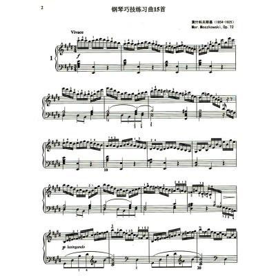 莫什科夫斯基钢琴技巧练习曲15首钢琴练习