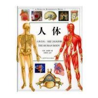 人体结构和功能_人体:人体结构功能与疾病图解