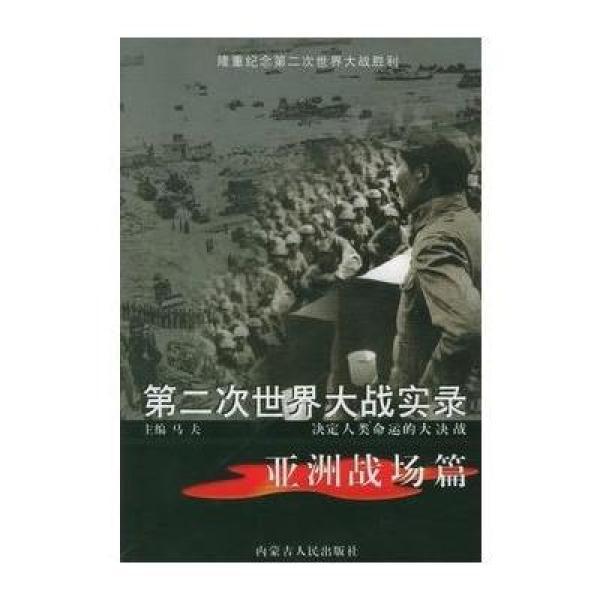 《第二次世界大战实录:亚洲战场篇》【摘要