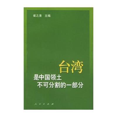 《台湾是中国领土不可分割的一部分:历史与现