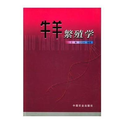 动物繁殖学/十五规划(杨利国)