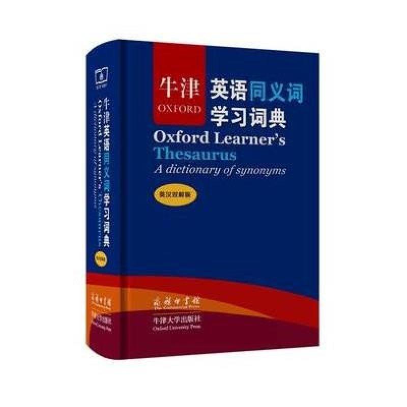 《牛津英语同义词学习词典(英汉双解版)(标准本)》