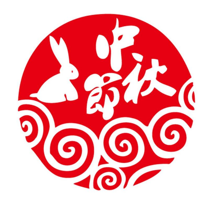 个性一百 兔子中秋节eai0405商场节日活动布置传统窗花剪纸贴画