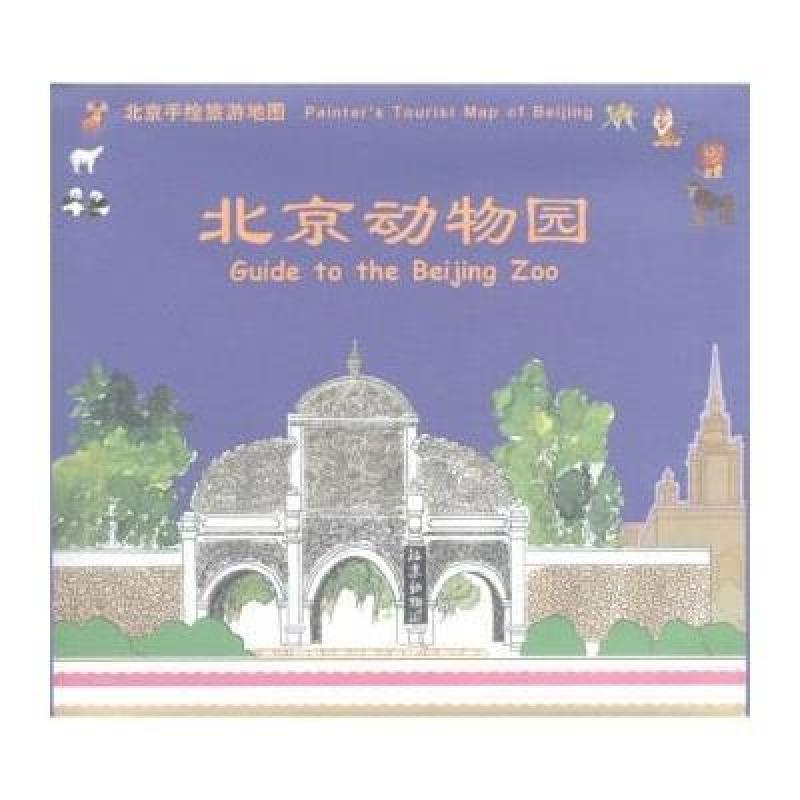 北京动物园(手绘)高清实拍图