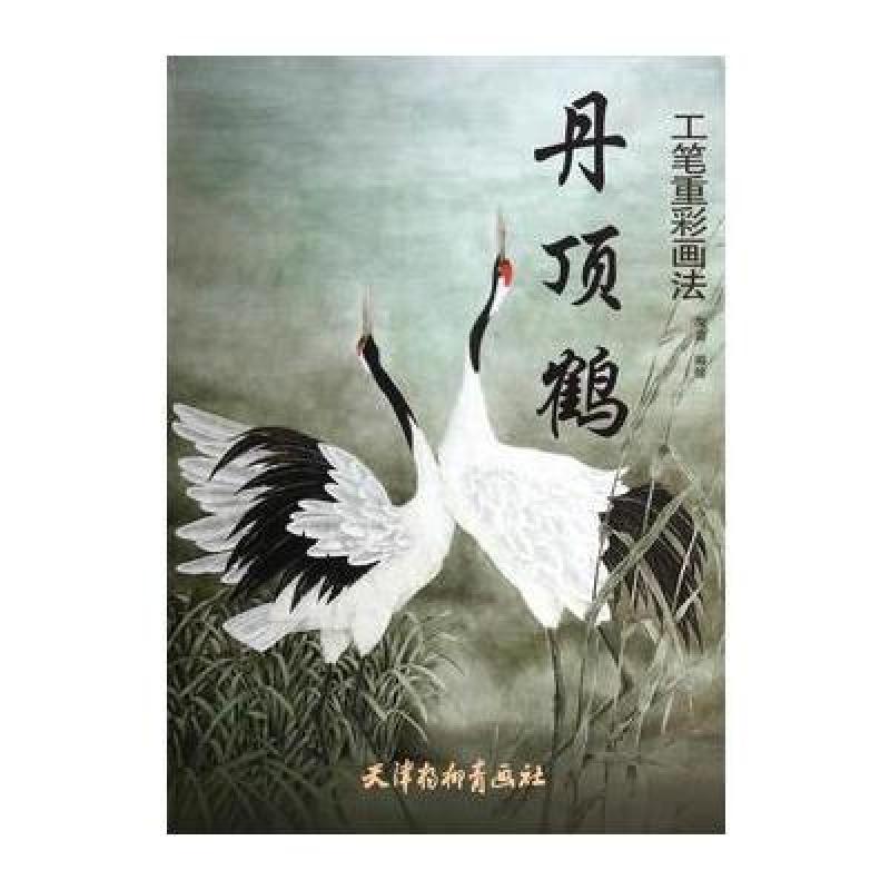 【00bz】丹顶鹤工笔重彩画法/关岩/9787554702871