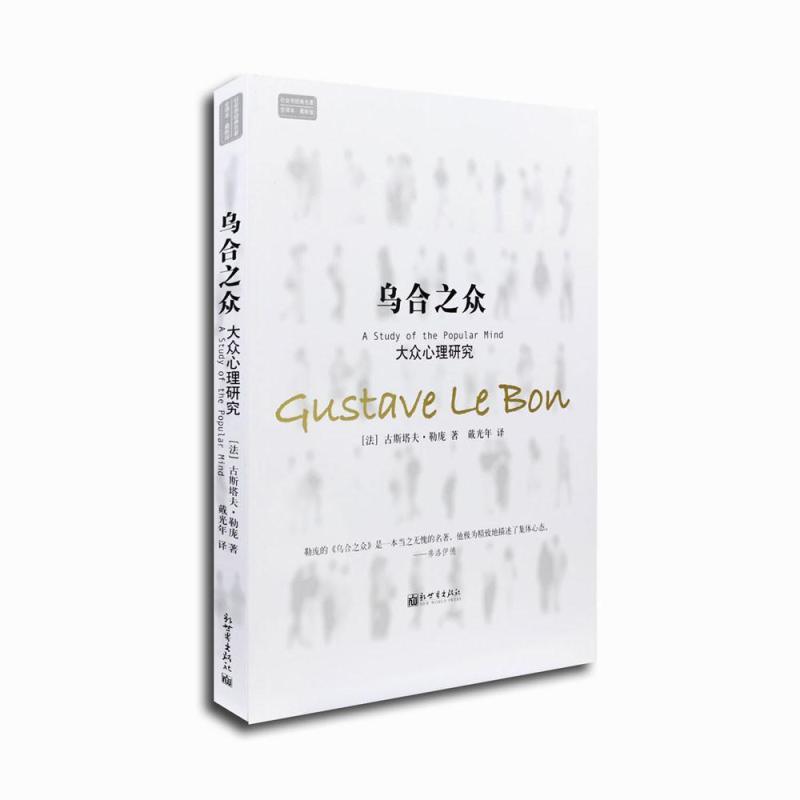 《乌合之众:大众心理研究》(法)古斯塔夫61勒庞