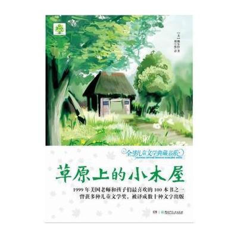 《草原上的小木屋/全球儿童文学典藏书系