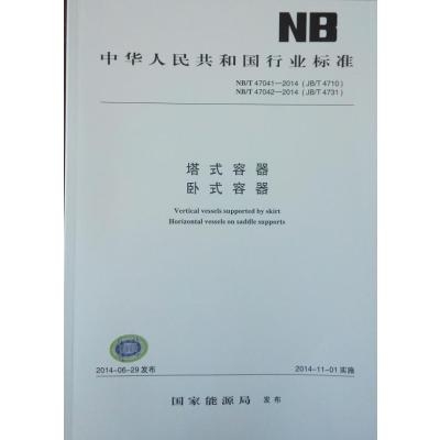 nb/t 47041-2014塔式容器 nb/t47042-2014卧式容器(合订本)图片