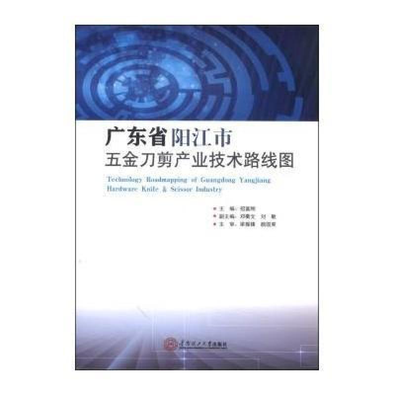 广东省阳江市五金刀剪产业技术路线图高清实拍图