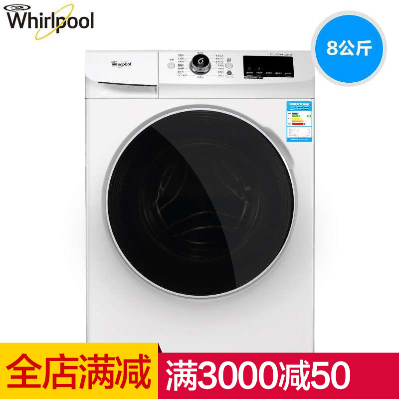 惠而浦(Whirlpool)WG-F80821W 8公斤全自动滚筒洗衣机(白色)