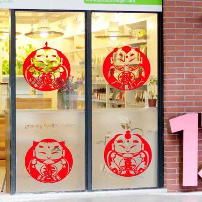 福娃剪纸贴 福禄寿喜商店店铺新年橱窗贴花 春节过年玻璃窗贴纸dwm143