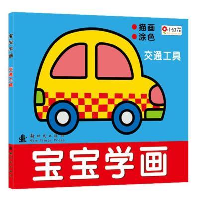 红花图书儿童书籍小宝宝3-4-5-6岁小手画画书简笔画大全幼儿绘画本