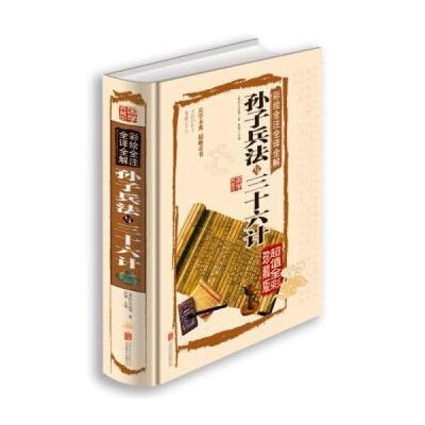 《彩绘全注全译全解孙子兵法与三十六计》春