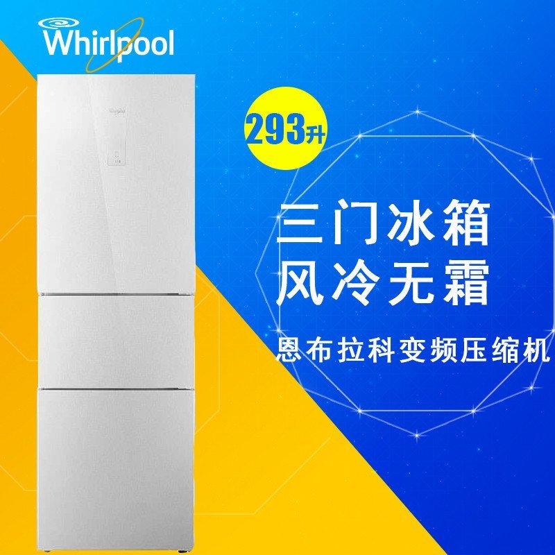 惠而浦(Whirlpool) BCD-293WTGBW 293升电脑风冷三门冰箱(波尔卡白)