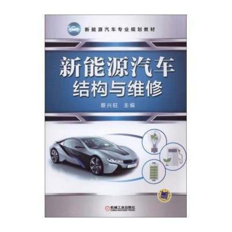 《新能源汽车结构与维修》【摘要