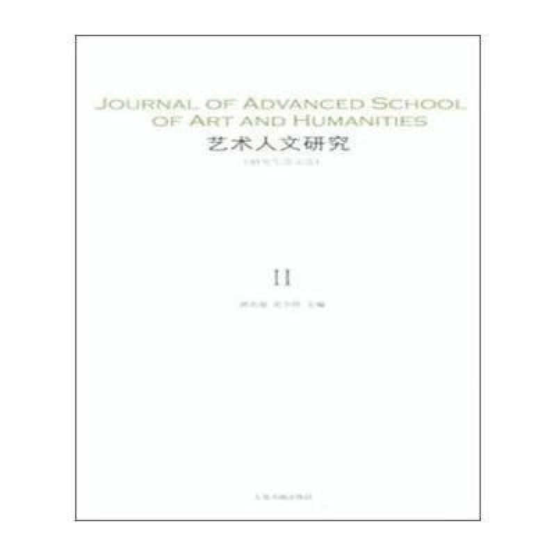 期刊杂志 艺术/摄影/设计 艺术人文研究(研究生论文选)2  购买可返15